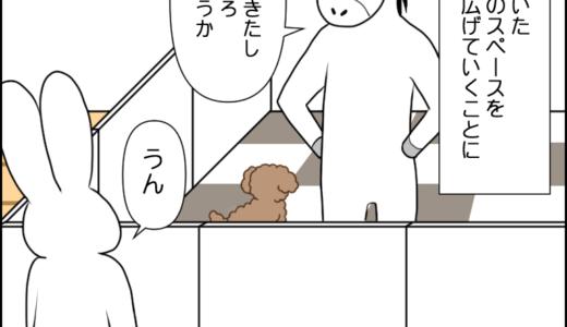 スペース拡大①