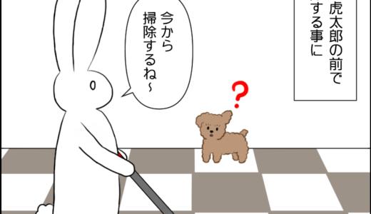 虎太郎と掃除機①