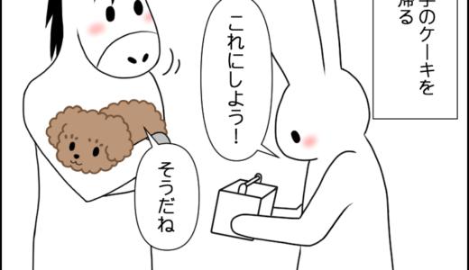 初めてのケーキ③