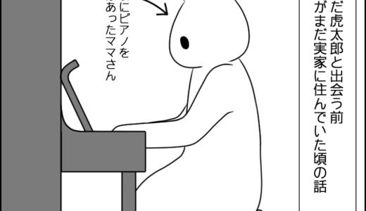 飛鳥とピアノ①