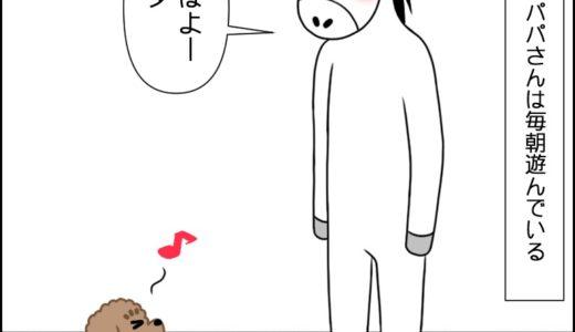 虎太郎とパパの朝①
