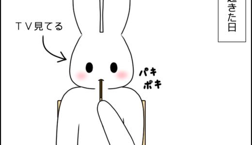 飛鳥と虎太郎の違い⑤(地震編)