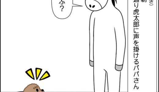 虎太郎とパパの朝②