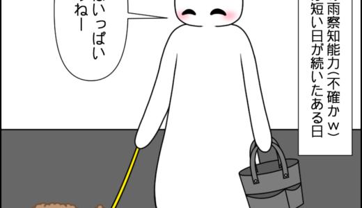 お散歩(覚醒!?)③