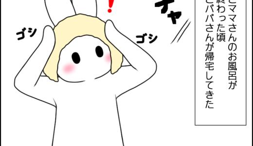 お散歩(覚醒!?)⑪