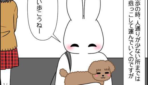 お散歩(胸キュンw)