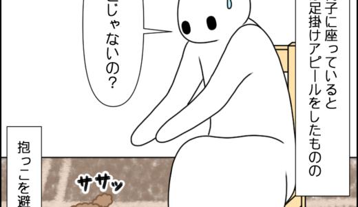 虎太郎のアピール②