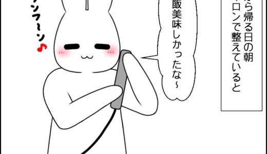 軽井沢旅行【朝支度編】①