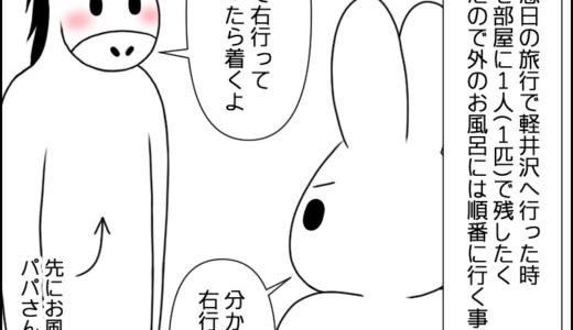 軽井沢旅行【お風呂編】①