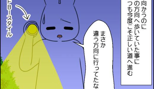 軽井沢旅行【お風呂編】⑥