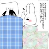 番外編【パパさんの寝相】