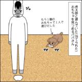 虎太郎との遊び②