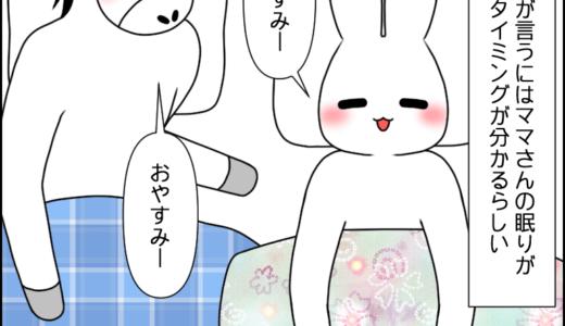 番外編(ママさんの睡眠)①