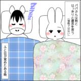 番外編(パパさんの睡眠事情⑩)