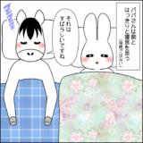 番外編(パパさんの睡眠事情⑪)