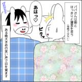番外編(パパさんの睡眠事情⑫)