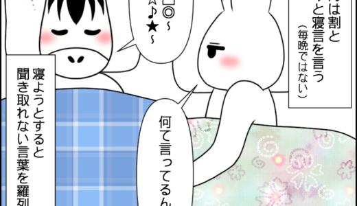 番外編(パパさんの睡眠事情⑬)
