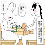 虎太郎と三桜の歯磨きの違い①