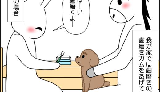 虎太郎と三桜の歯磨きの違い②