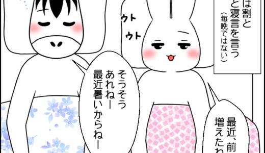 番外編(パパさんの睡眠事情⑭)