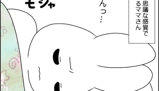 番外編(パパさんの睡眠事情⑮)